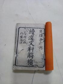 木刻本《续选文料触机》1册下卷(本册尺寸10.8 x 8.5)