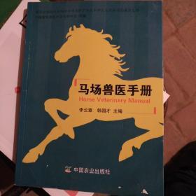 马场兽医手册