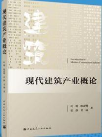 现代建筑产业概论 9787112255764 叶明 欧亚明 张静 姜楠 中国建筑工业出版社 蓝图建筑书店
