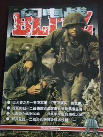 闪电战杂志  第26期