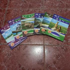 微型小说选刊2004年第8.9.10.11.12.13期