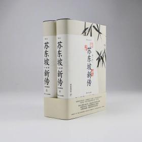 苏东坡新传 精装典藏版 李一冰