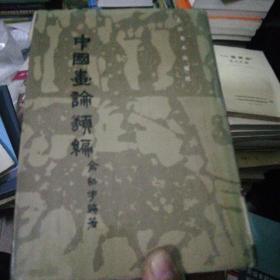 中國畫論類編 下冊 繁體豎版86年2版1印