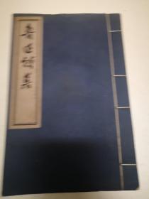 鲁迅诗集1963年一版二印