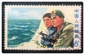信销单票:文18 用毛泽东思想武装起来的中国人民是不可战胜的(6-3)军民守海防(8分)