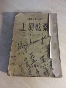 桑乾河上(中国人民文艺丛书)