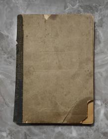 1937-1940年 满洲国驿站纪念戳记 附列车时刻表