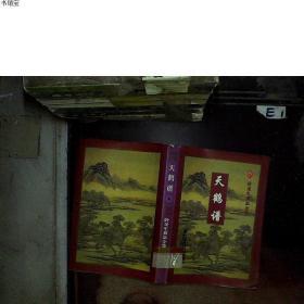 天鹤谱(上下)