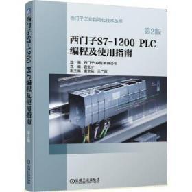 西门子S7-1200PLC编程指南 组编西门子(中国)有限公司主编段礼才