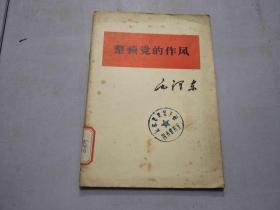 毛泽东 整顿党的作风