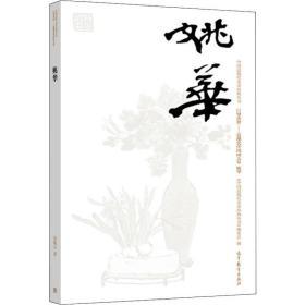 巨擘传世:近现代中国画大家.姚华