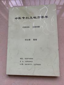 中医专利及秘方芸萃 邱文卿编著.