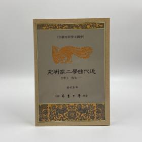 台湾学生书局版  蔡孟珍《近代曲學二家研究:吳梅、王季烈 》(锁线胶订)