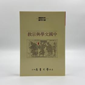 台湾学生书局版 郑志明《中国文学与宗教》(锁线胶订)