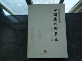 中国历代战争史 地图集(上 )(第1册 第2册 第3册 第4册 第5册 第6册 地图册)