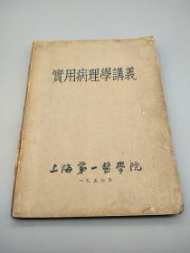1956年《实用病理学讲义》上海第一医学院