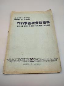 内科学基础实验指导(上海第一医学院1964年印)