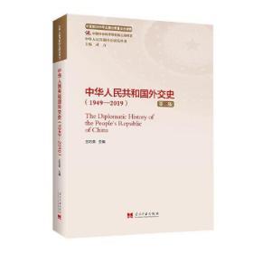 中华人民共和国外交史(1949-2019)