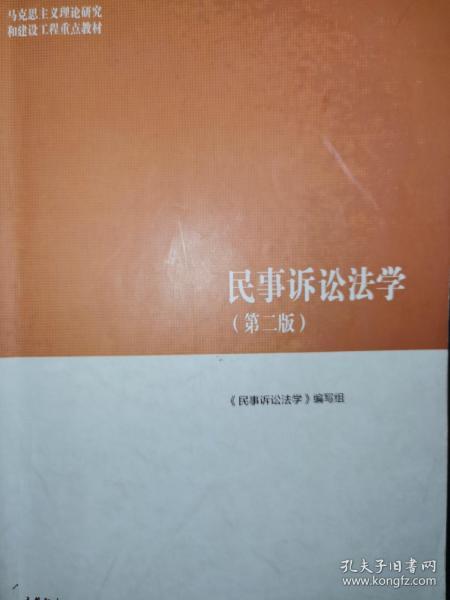 民事诉讼法学(第二版)