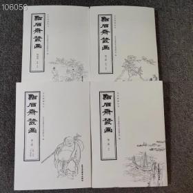 点石斋丛画全四册