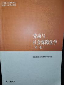 劳动与社会保障法学(第二版)