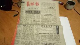 象棋报1991年9月19号
