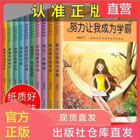 正版努力让我成为学霸做最好的自己全套10册儿童成长励志课外书籍