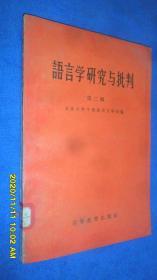 语言学研究与批判(第二辑)(1960年1版1印 高等教育出版社)