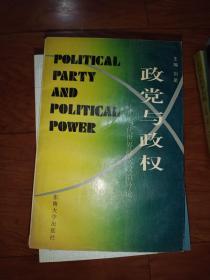 政党与政权 当代世界政党政治导论