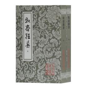 牧斋杂著(中国古典文学丛书 全二册)