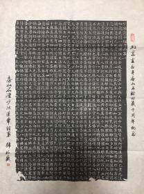 云居寺房山石经回藏十周年纪念(妙法莲花经)
