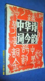 中华诗词今韵