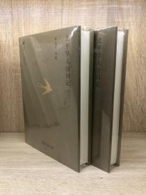 北平学人访问记(上下册)(碎金文丛5)