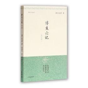 浮生六记(明清小品丛刊 全一册)