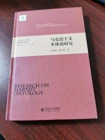 马克思主义哲学基础理论研究:马克思主义本体论研究
