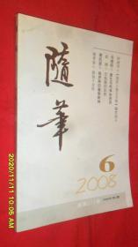 随笔(2008年第6期)