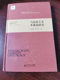 马克思主义哲学基础理论研究:马克思主义本体论研究.