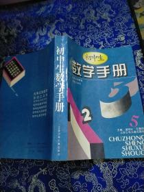 初中生数学手册