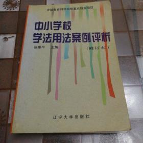 中小学校学法用法案例评析(修订本)