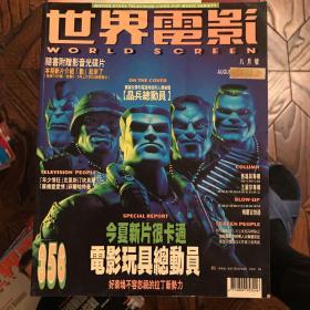 世界電影1998.08(总356期)