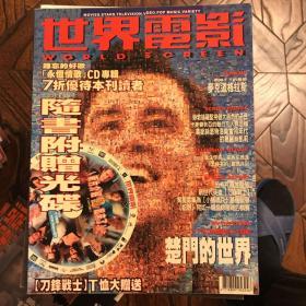 世界電影1998.10(总358期)