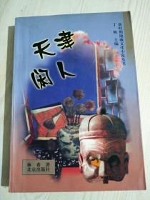 《天津闲人》新时期地域文化小说丛书