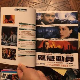 世界電影1998.12(总360期)