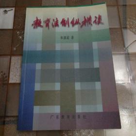 教育法制纵横谈(发行5000册)