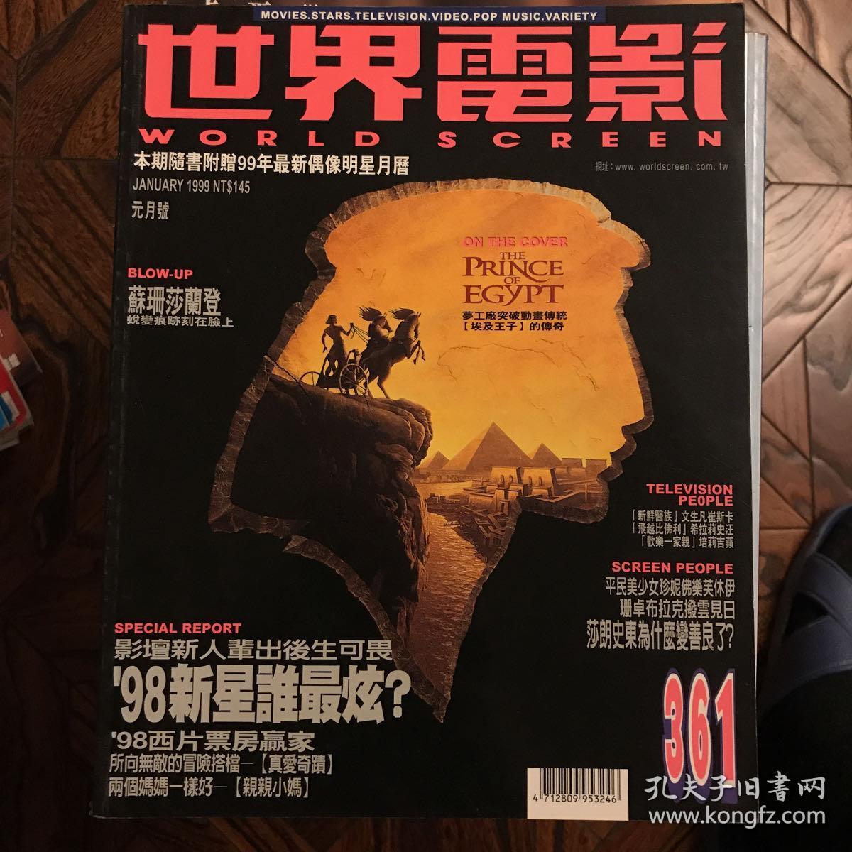 世界電影1999.01(总361期)