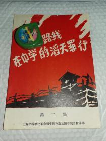 大文革批判资料-----《路线在中学的滔天罪行》第二集!(内容非常精彩!16开46页,上海中等学校革命师生革命造反团)
