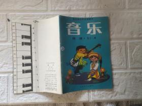全日制小学试用课本 音乐(简谱)第十二册