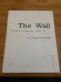 墙:中国当代艺术的历史与边界 (The Wall: Reshaping Contemporary Chinese Art)中英对照