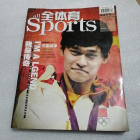 全体育 奥运专刊 (上)
