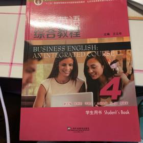 商务英语综合教程4